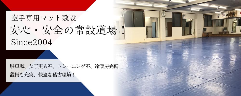 愛知県日進市の空手教室 正道会館靭優会
